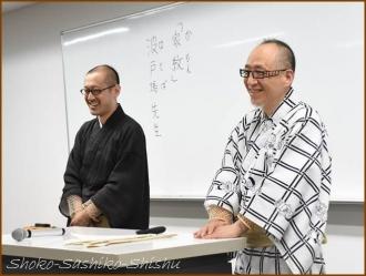 20150712 講師 1  紋