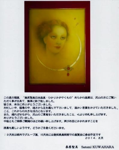 スキャン_20140906 (4) (508x640)
