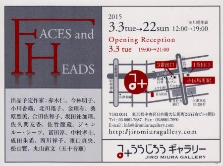 Face and Heads 2015 みうらじろうギャラリー
