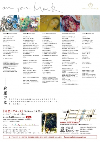 On your mark 5月に納屋橋で会いましょう・5人展
