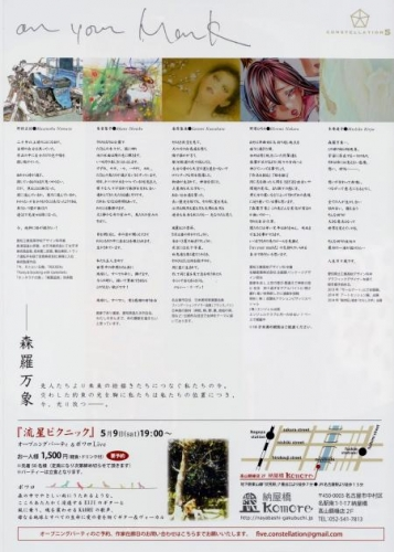 On your mark 風薫る5月に納屋橋で会いましょう・5人展