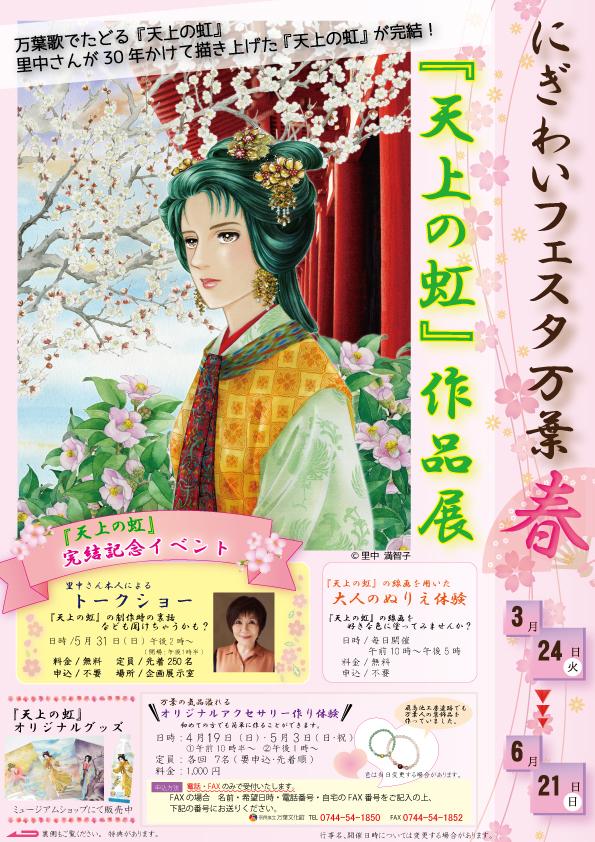 万葉文化2015