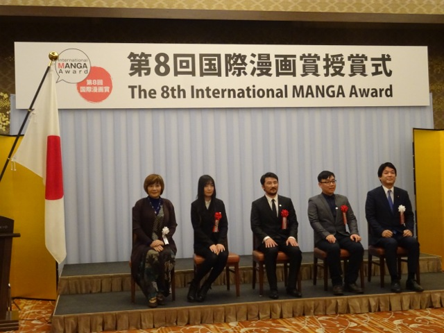 国際漫画賞授賞式