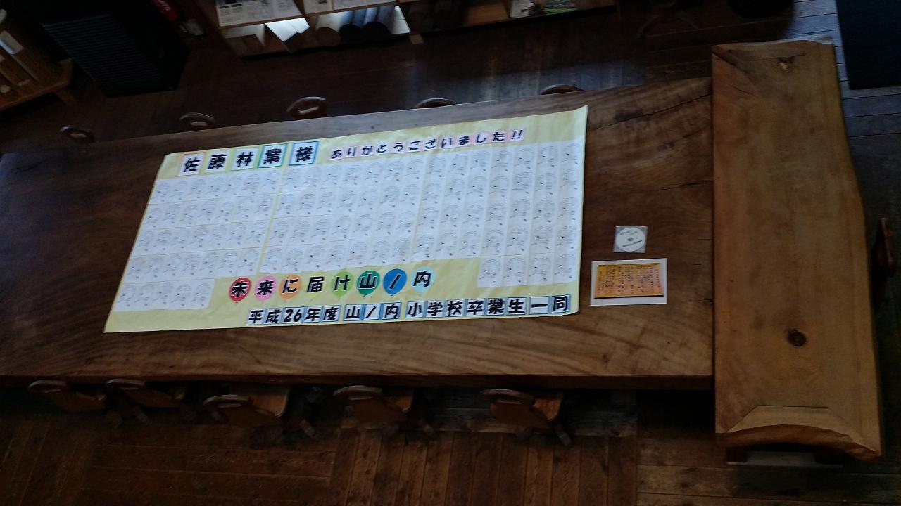 山之内小学校お礼 (1)