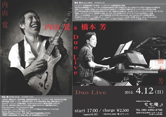 4:12もも庵duo live