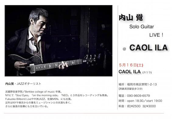 ソロギター@CAOL ILA