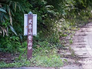 武尊山01 (1 - 1DSC_0001)_R