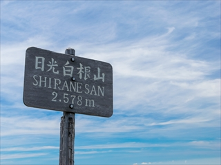 日光白根山24 (1 - 1DSC_0049)_R
