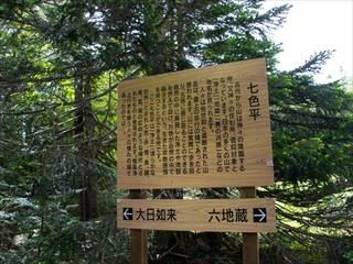 日光白根山47 (1 - 1DSC_0084)_R
