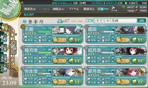 blog-kankore15spe-1002.jpg