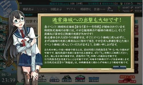 blog-kankore15spe-1009.jpg