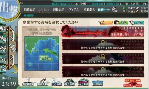 blog-kankore15spe-1010.jpg