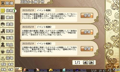 blog-oretouseireipr.jpg