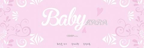 baby-kara62.jpg
