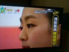 復帰記者会見の浅田真央アップ。