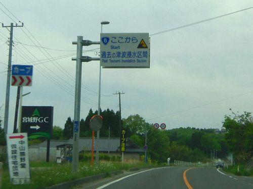 国道6号線4山元津波警戒標識