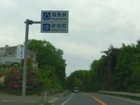 国道6号線6宮城福島県境
