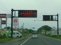 国道6号線9南相馬通行規制電光表示