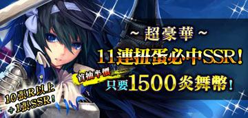 1500炎舞 11連SSR必中