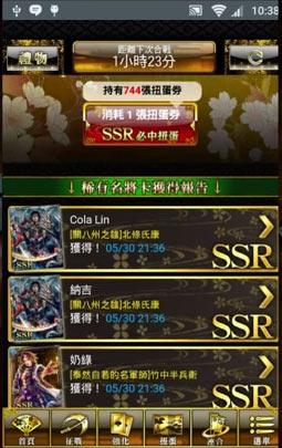 SSR確定券いっぱい