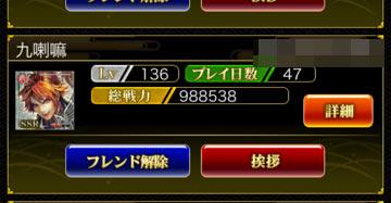 前田慶次SSR22アカウントBAN