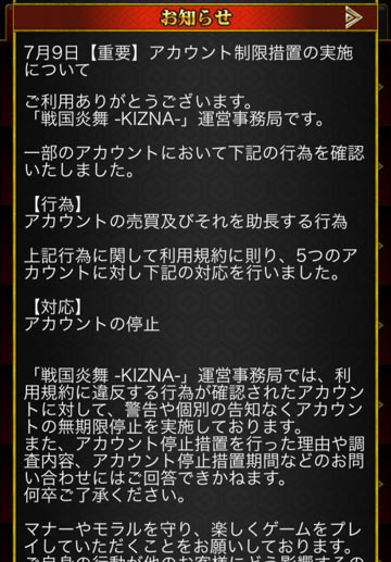 アカウント停止のお知らせ(20150709)
