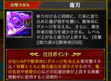 毒刃スキル詳細2