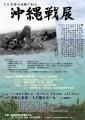 沖縄戦展チラシ表