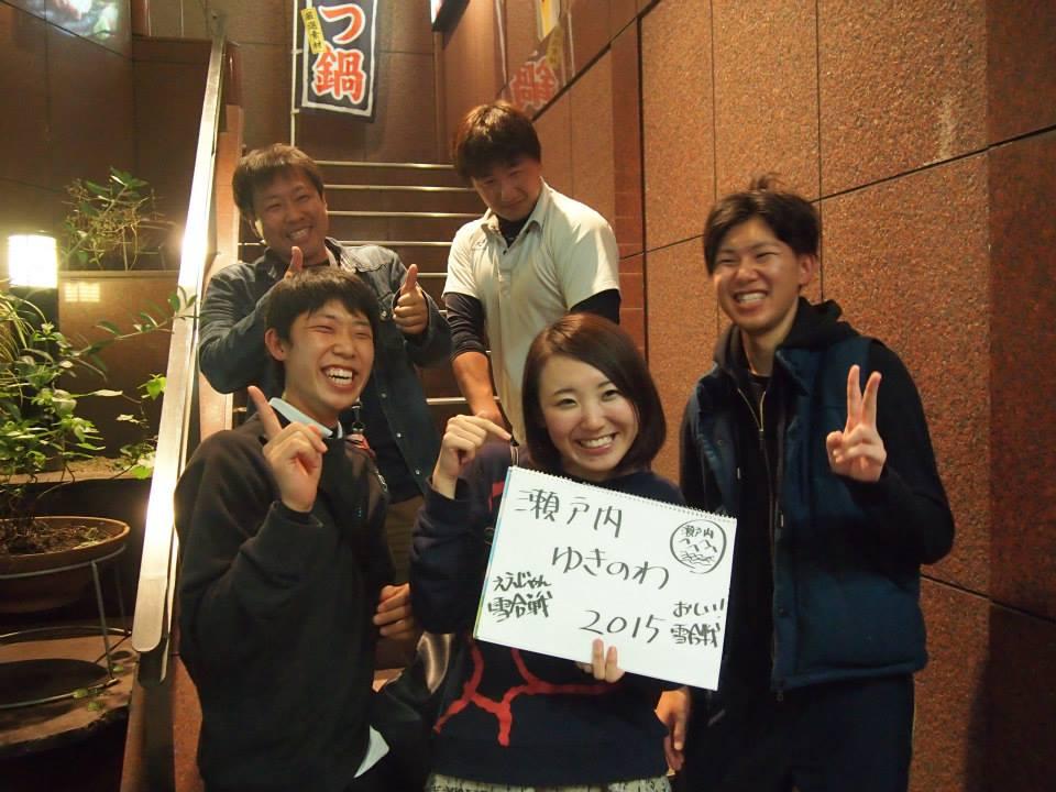 setouchi2015.jpg