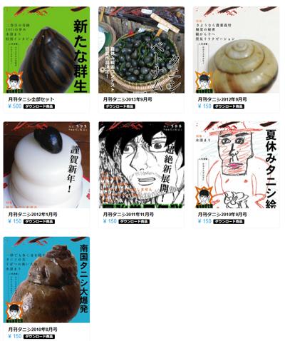 月刊タニシラインナップ