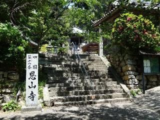 18恩山寺-入り口26