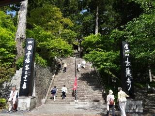 21大龍寺-階段26