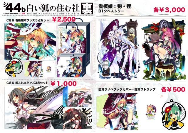 c87_kokuchi_2.jpg