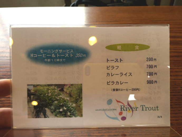 River Trout5