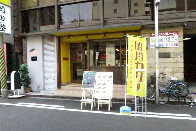 船場カリー10