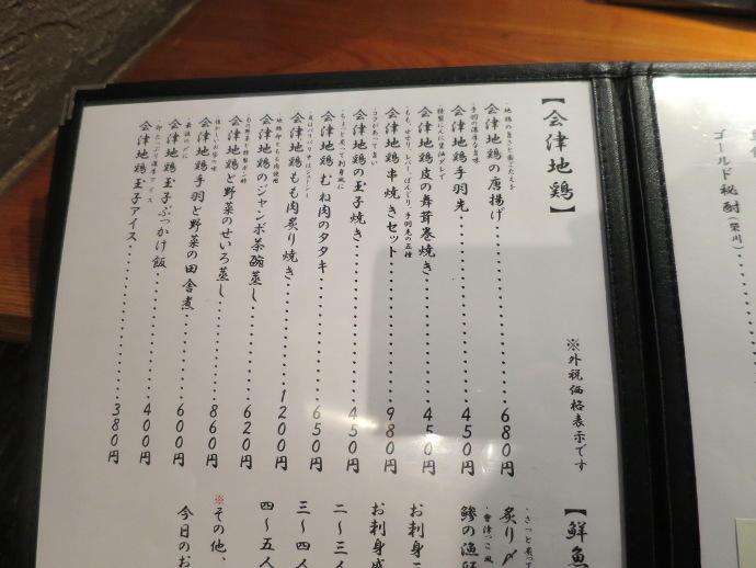 会津っこ5