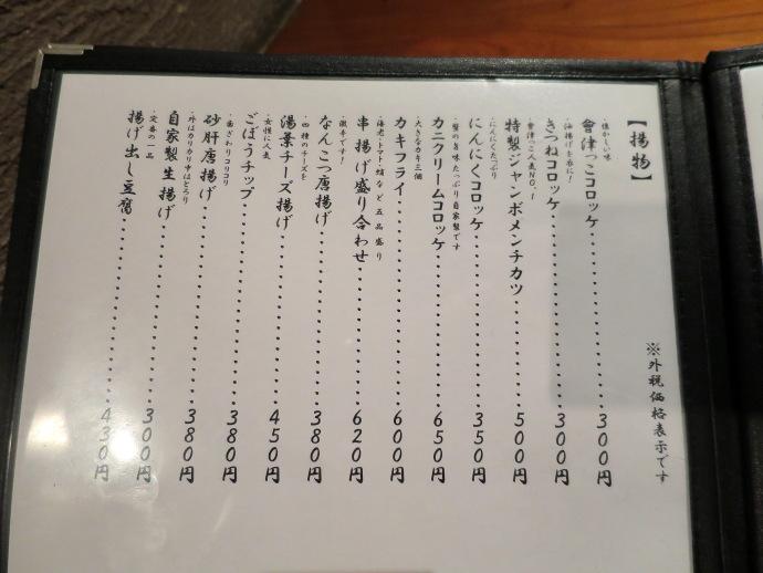 会津っこ7