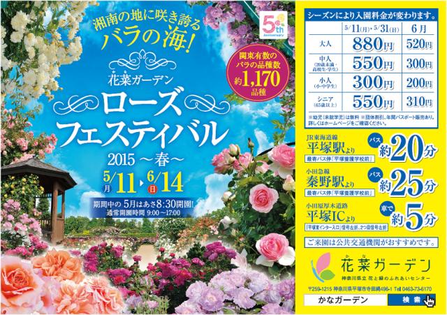 花菜ガーデン ローズフェスティバル 2015~春~