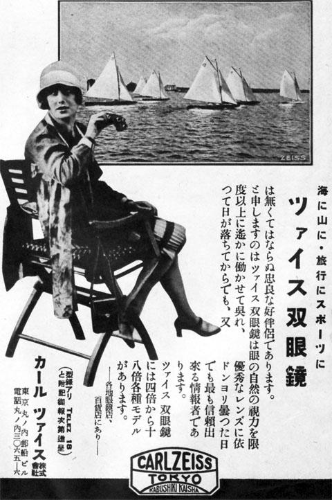 カールツァイス双眼鏡1933jul