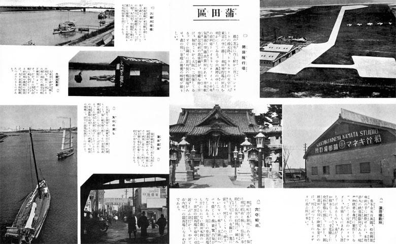 蒲田區1933jul