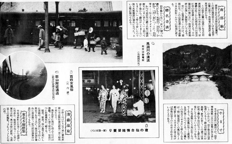 汽車の窓から(その2)1933jul