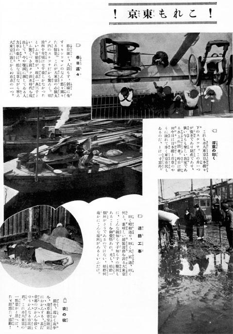 これも東京(その1)1933jul