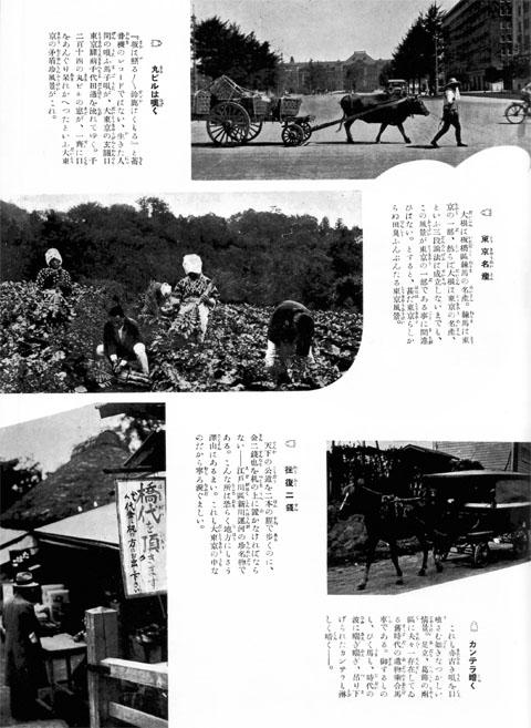 これも東京(その2)1933jul