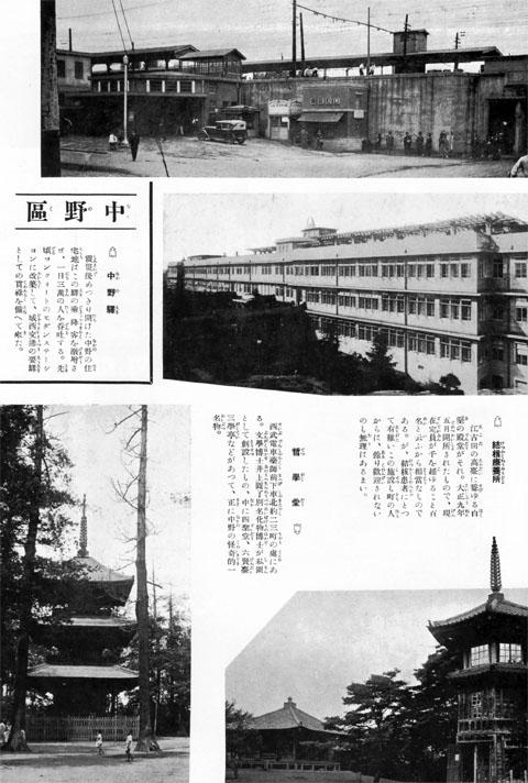 中野區1933jul