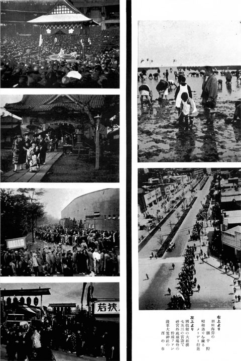 大東京年中行事(その1)1933jul