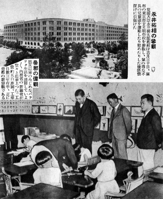写真ニュース(その1)1933jul