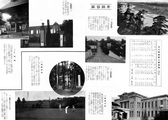世田谷區1933jul