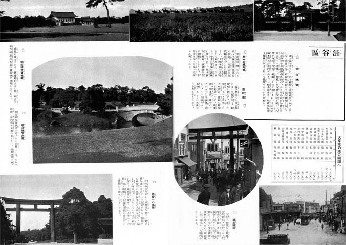 澁谷區1933jul
