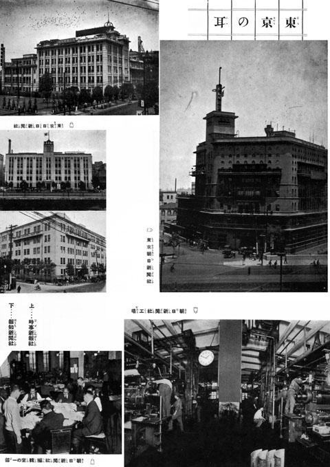 東京の耳1933jul