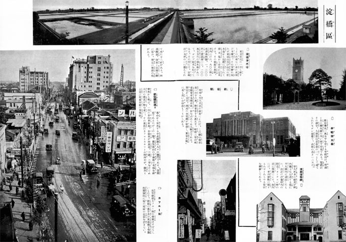 淀橋區1933jul